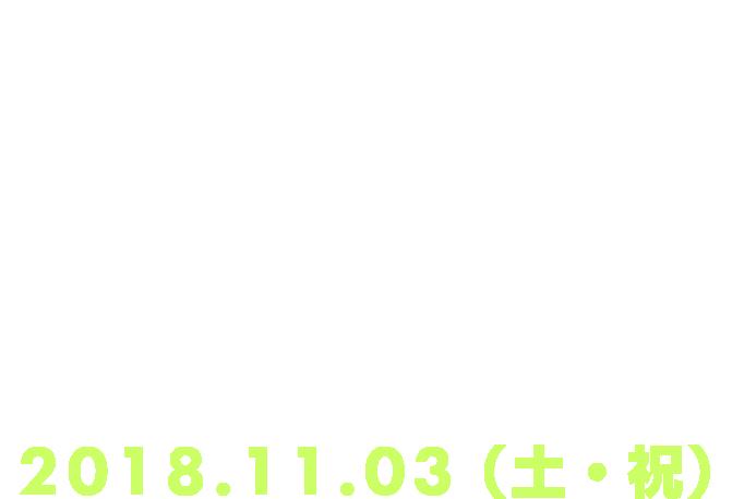 女性起業チャレンジマーケット Brilliant Women EXPO 2018.11.03(土・祝)