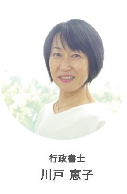 行政書士 川戸恵子