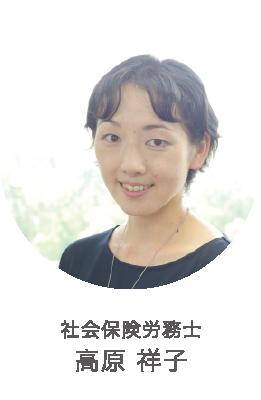 社会保険労務士 高原洋子