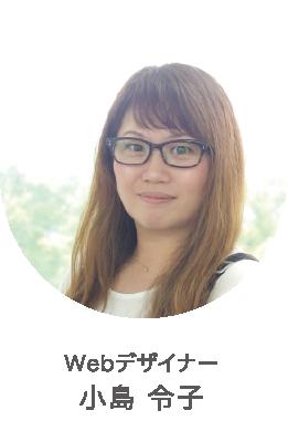Webデザイナー 小島令子